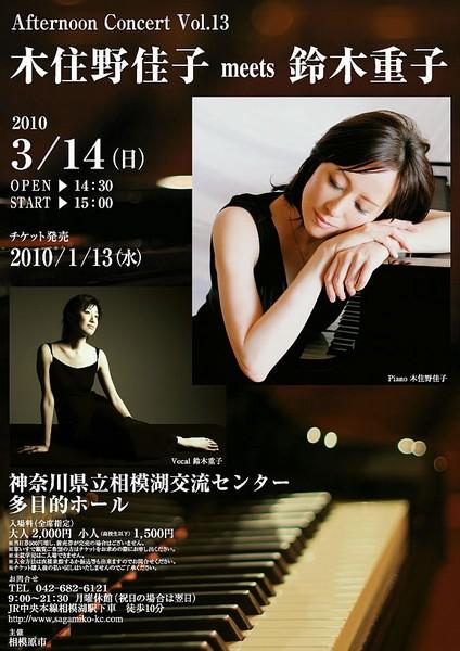 Afternoon Concert Vol.13 木住野佳子 meets 鈴木重子