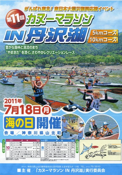 第11回カヌーマラソンIN丹沢湖