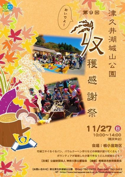 第9回収穫感謝祭(津久井湖城山公園)
