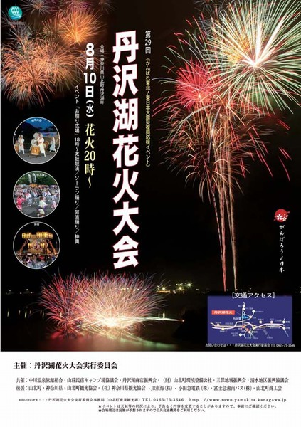 がんばれ東北!東日本大震災復興応援イベント 第29回丹沢湖花火大会