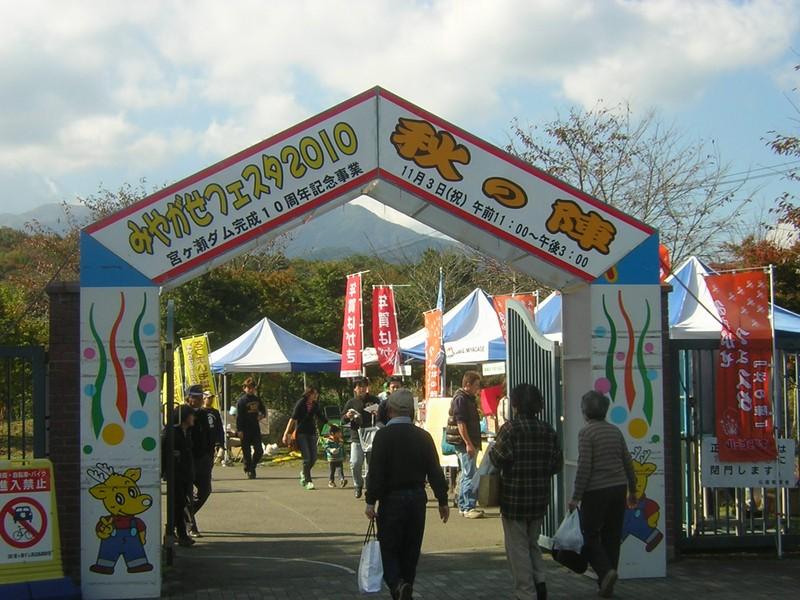 みやがせフェスタ2011秋の陣