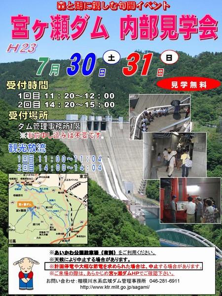 宮ヶ瀬ダム 内部見学会を行います。 〜森と湖に親しむ旬間イベント〜