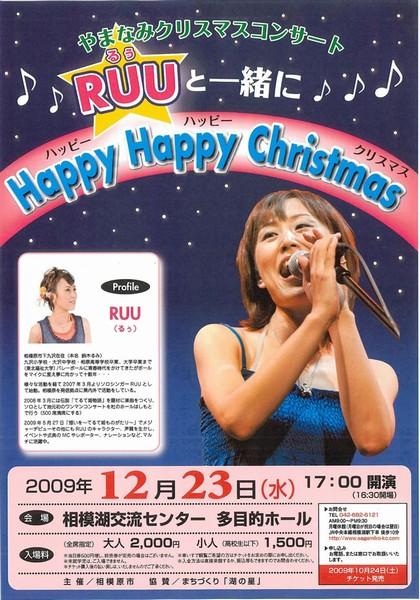 やまなみクリスマスコンサート RUU(るう)と一緒に Happy Happy Cristmas ♪♪