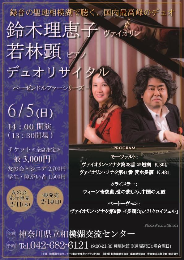 鈴木理恵子(ヴァイオリン)若林顕(ピアノ)デュオリサイタル -ベーゼンドルファーシリーズ-