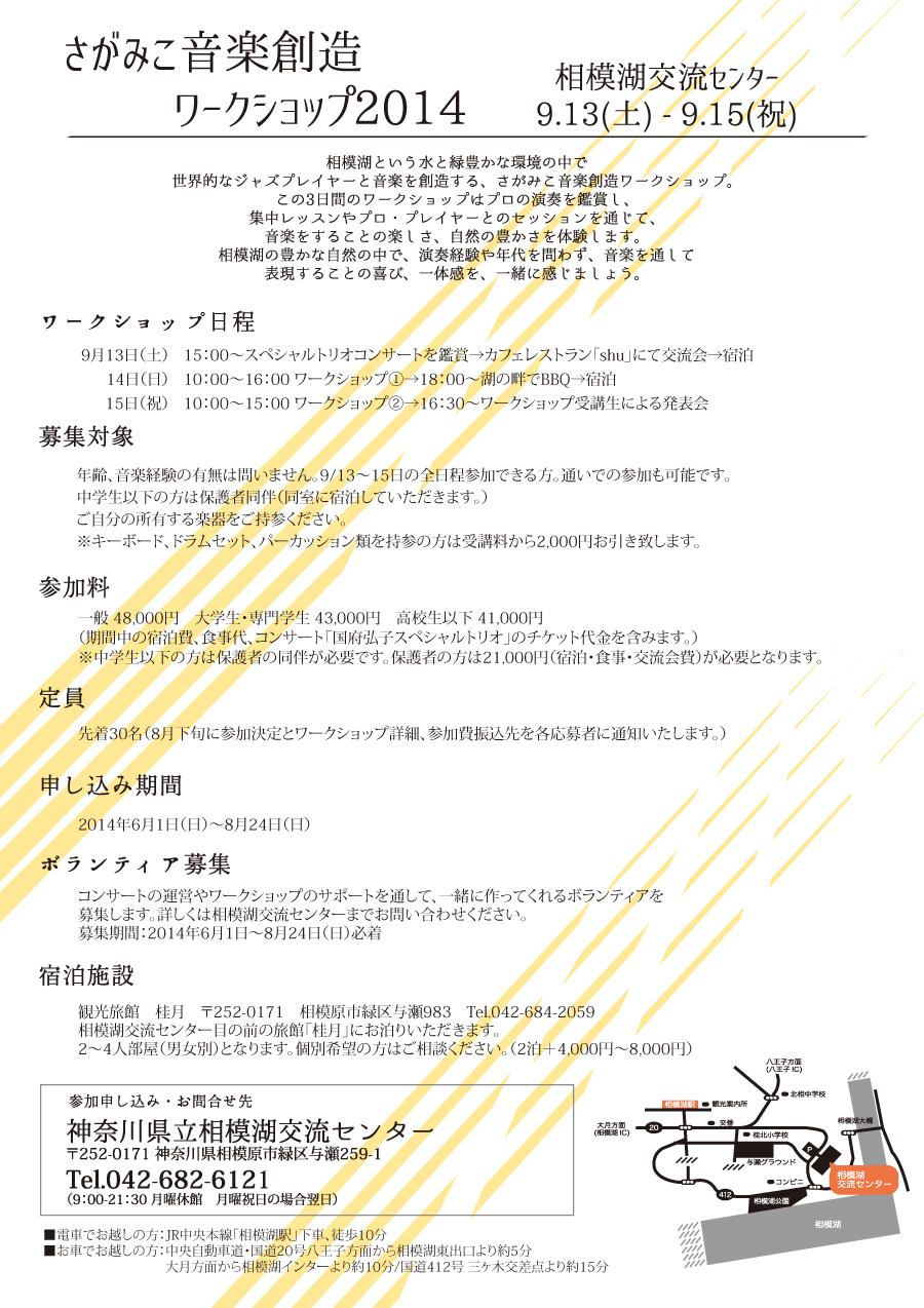 さがみこ音楽創造ワークショップ2014
