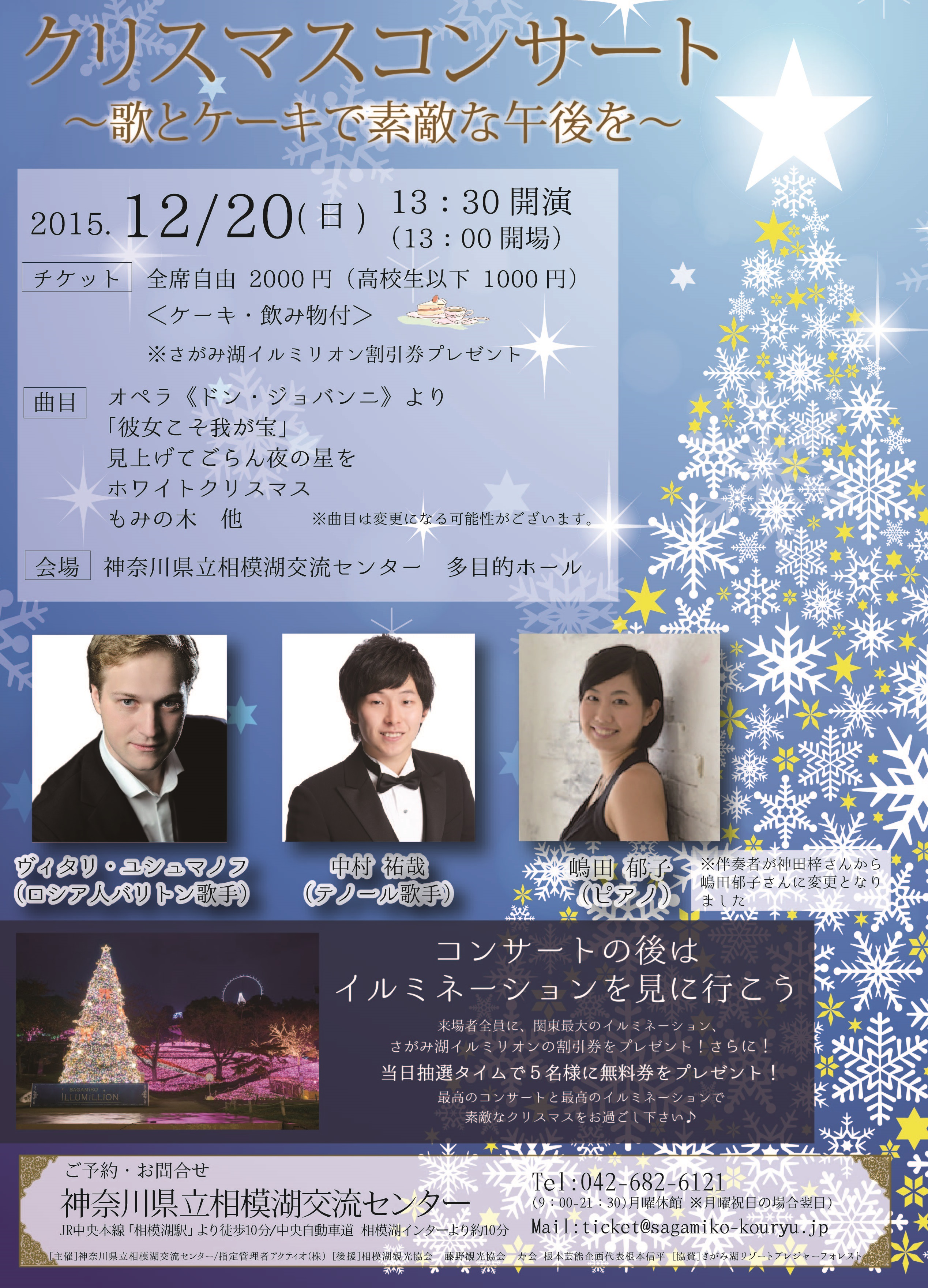 クリスマスコンサート~歌とケーキで素敵な午後を~