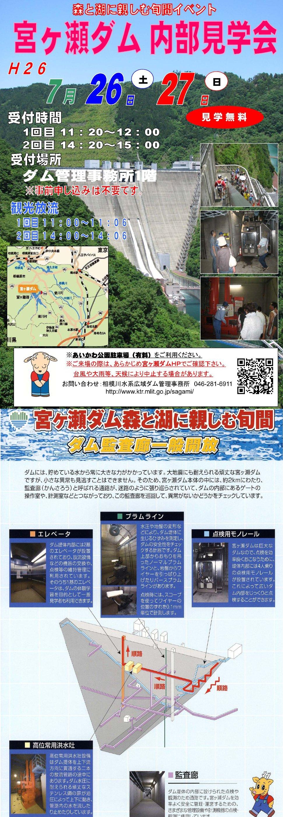 森と湖に親しむ旬間イベント 宮ヶ瀬ダム内部見学会を行います。