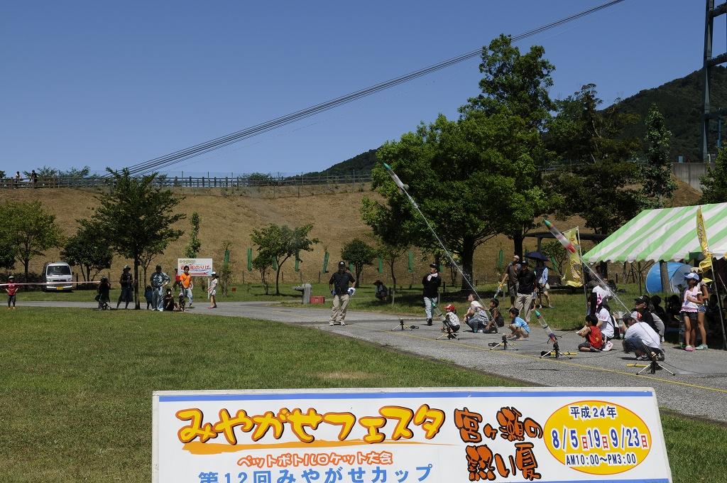 みやがせフェスタ夏の陣 2013 ペットボトルロケット大会