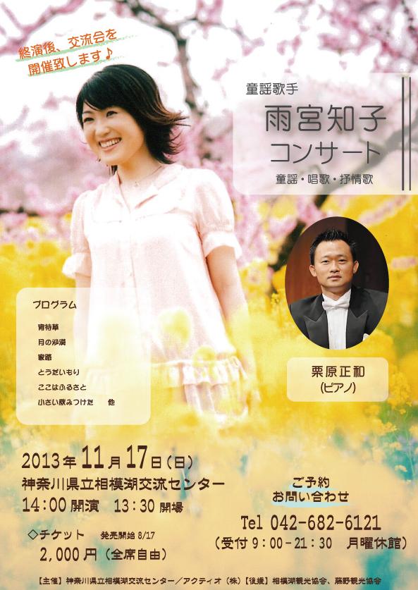 雨宮知子コンサート