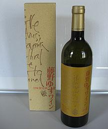 藤野ゆずワイン