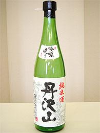 純米吟醸酒「丹沢山」