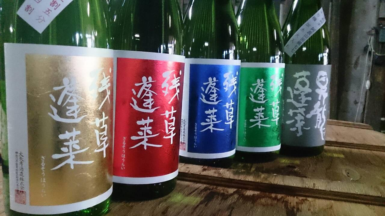 愛川の地酒
