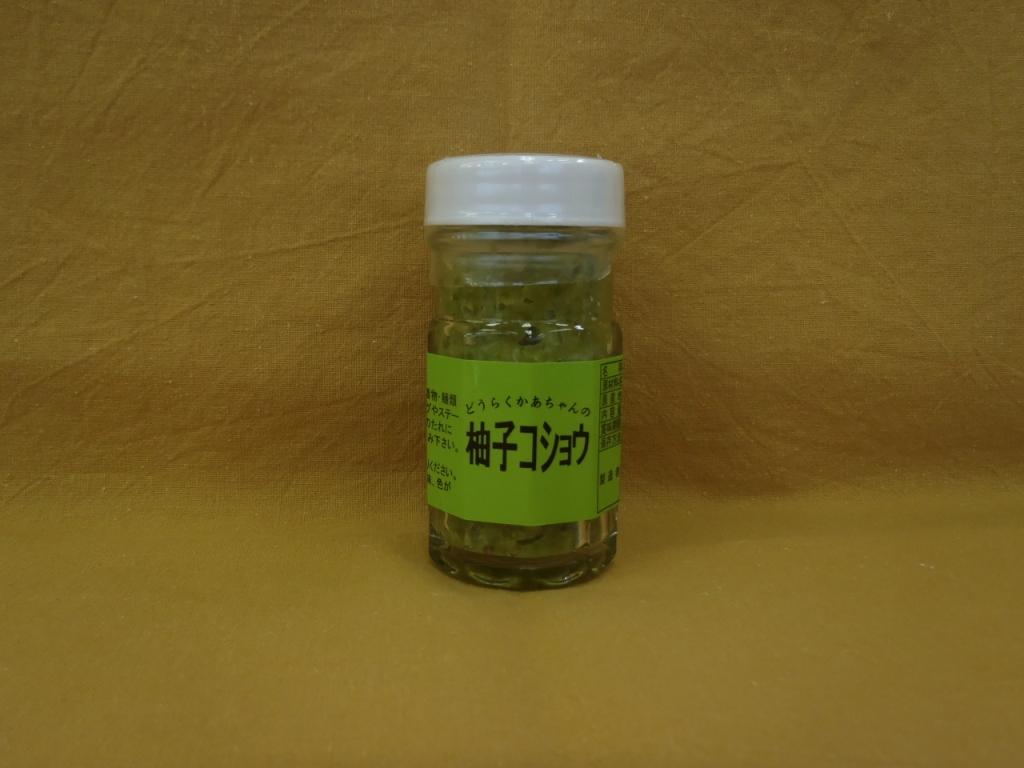 柚子コショウ