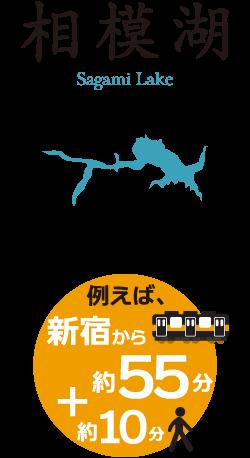 相模湖 神奈川県相模原市緑区 アクセスページ