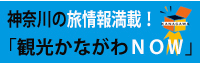 神奈川県観光協会