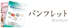 やまなみグッズ:パンフレット
