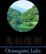 奥相模湖のご紹介ページへのリンク画像