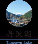 丹沢湖のご紹介ページへのリンク画像