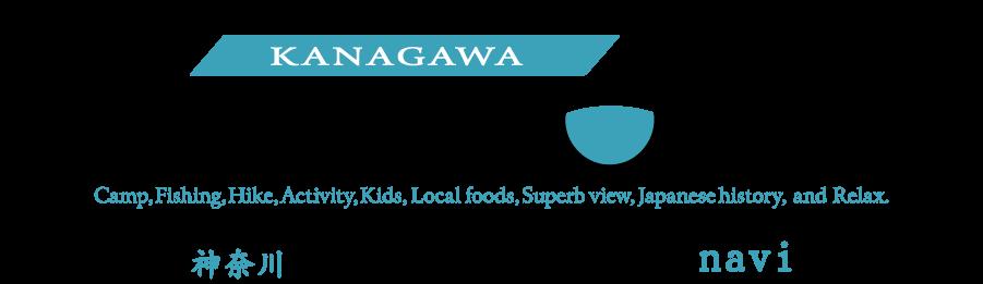 神奈川やまなみ五湖Navi | 水源地域ふるさと情報ポータルサイト