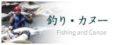 釣り・カヌー