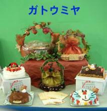 郷土の銘菓 (有)ガトウミヤ洋菓子店