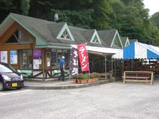 道の駅 山北ドライブインのタイトル画像
