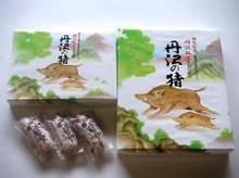 丹沢銘菓「丹沢の猪」