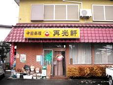 中国料理 再光軒のタイトル画像