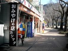 カシマダ商店のタイトル画像