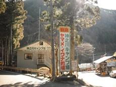 神之川キャンプマス釣り場のタイトル画像