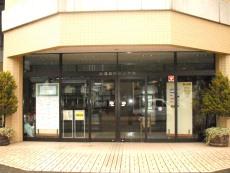 山北町中央公民館