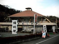 観泉荘こまやのタイトル画像