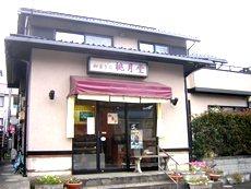 桃月堂製菓舗