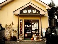 泰平堂製菓舗のタイトル画像