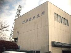 有限会社 石田木工所