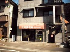 三河屋肉店
