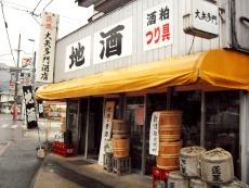 大矢多門酒店のタイトル画像