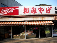 小野沢商店のタイトル画像