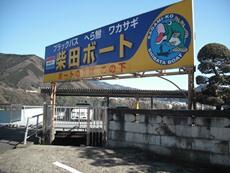 柴田旅館のタイトル画像