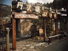 丹沢湖ロッヂ