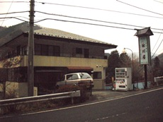 民宿 秋川屋