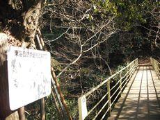 東海自然歩道 城山コース