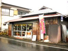 田代 酢屋商店のタイトル画像