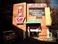 ラーメンセンター相模湖店