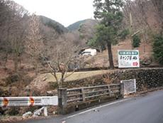 相模湖休養村キャンプ場のタイトル画像