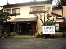 旅館 文覚荘