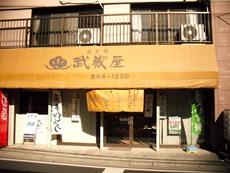 菓子司武蔵屋