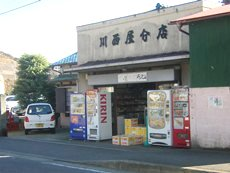 川西屋分店のタイトル画像