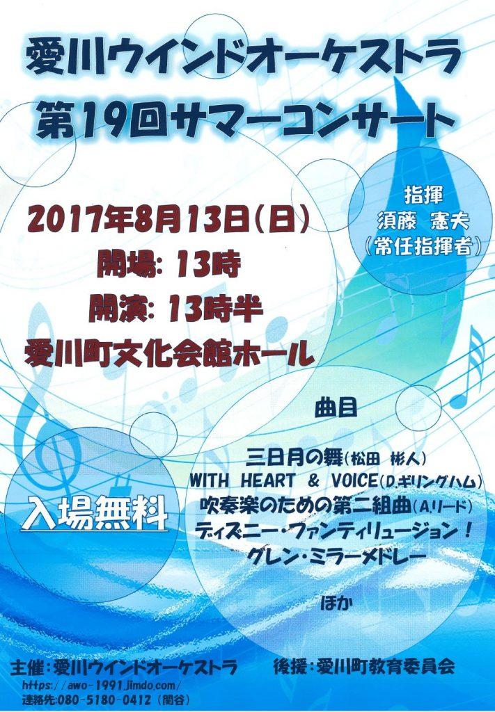 愛川ウインドオーケストラ第19回サマーコンサート