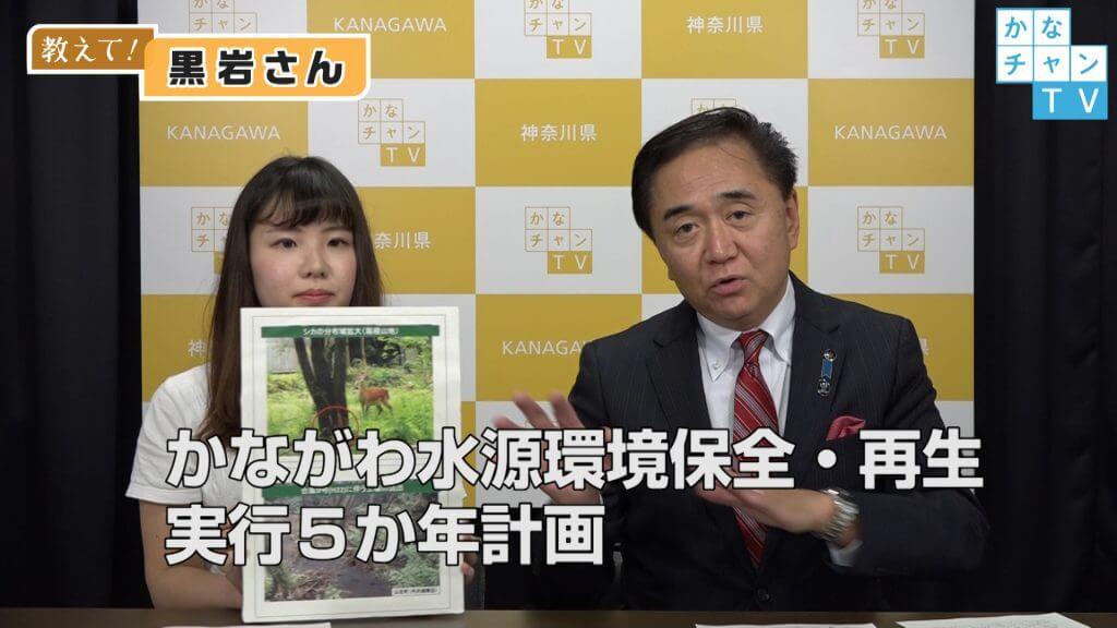 かながわ水源環境保全・再生実行5か年計画 「教えて!黒岩さん」<br>(提供:神奈川県水源環境保全課)